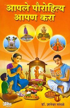Aple Pourohitya Apan Kara