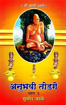 Anubhavi Todge Bhag 2