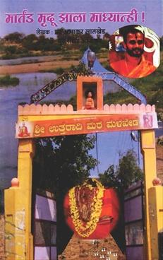 Martand Mrudu Jhala Madhyanhi