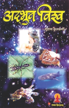 Adbhut Vishwa