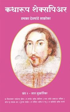 Katharup Shakespere Khand 2