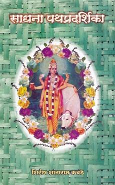 Sadhana Pathpradarshika