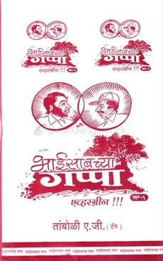 Bhaisabchya Gappa