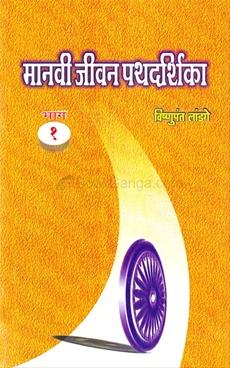 Manavi Jivan Pathadarshika ( Bhag 1)