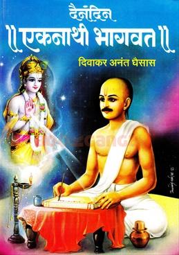 Dainandin Eknathi Bhagvat