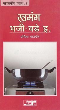 Khamanga Bhaji - Vade