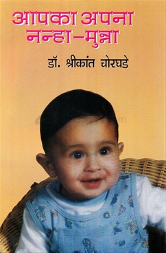 Apaka Apana Nanha Munna (Hindi)