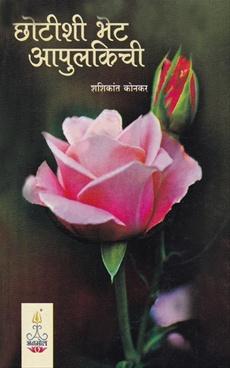 Chhotishi Bhet Apulakichi