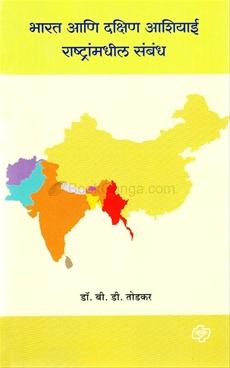 Bharat Ani Dakshin Ashiyai Rashtranmadhil Sambandh