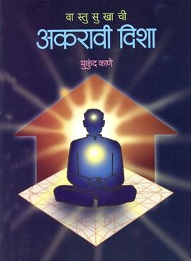 Vastusukhachi Akravi Disha