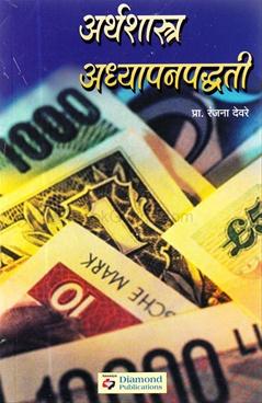 Arthashastra Adhyapanpaddhati