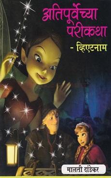 Atipurvechya Parikatha Vhietnam