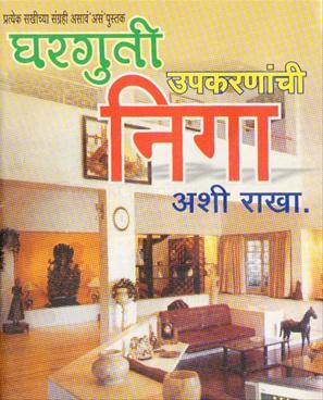 Gharaguti Upkarnanchi Niga Ashi Rakha