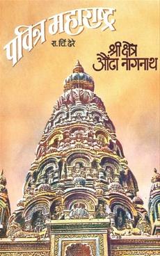 Pavitra Maharashtra Bhag 1 to 8