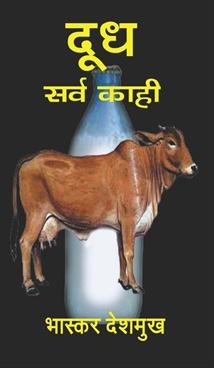 Dudh Sarva Kahi