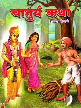 Chaturya Katha