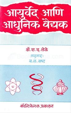 Ayurved Ani Adhunik Vaiddyak