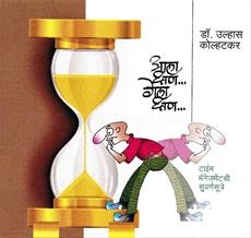 Ala Kshan Gela Kshan
