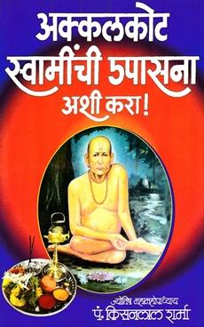 Akkalkot Swaminchi Upasana Ashi Kara
