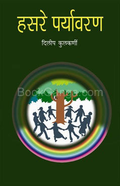 Hasare Paryavaran
