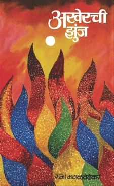  -Akherchi Zunj by Raja Mangalvedhekar - Pratima Prakashan