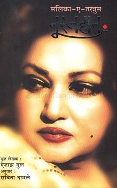 Malika E Tarannum Nurjahan