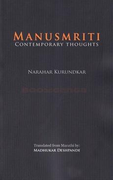 Manusmriti ( English )