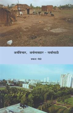 Arthavichar, Arthavyavahar - Sarvansathi