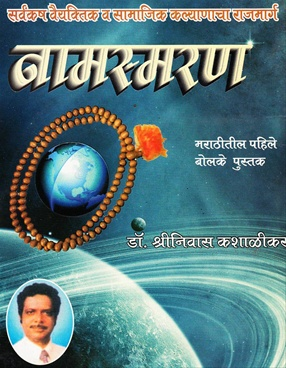 Namsmaran (CD)