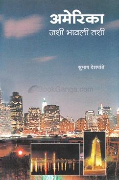 Amerika Jashi Bhavali Tashi