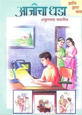 Ajicha Dhada Ani Itar Katha