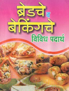 Breadache V Bakingache Vividh Padartha