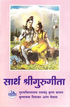 Sarth Shrigurugita