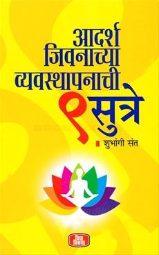 Adarsh Jivanachya Vyavasthapanachi 9 Sutre