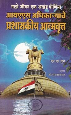 I.A.S. Adhikaryache Pr. Aatmavrutt