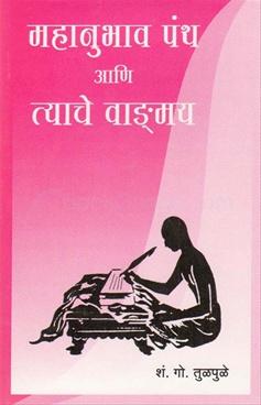 Mahanubhav Panth Ani Tyanche Vangmay