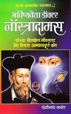 Bhavishyavetta Doctor Nostradamos