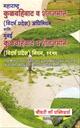 महाराष्ट्र कुळवहिवाट व शेतजमीन  अधिनियम