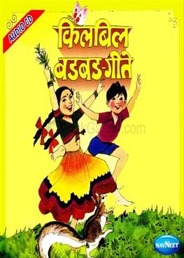 Kil Bil Bad Bad Gite (Marathi) (Audio Cds)