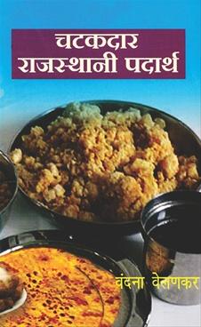 Chatakdar Rajasthani Padartha