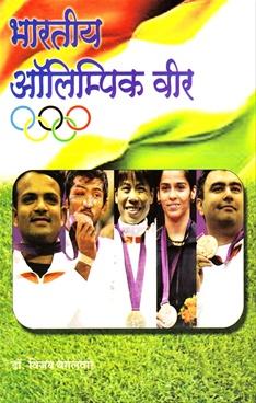 Bhartiya Olympic Veer