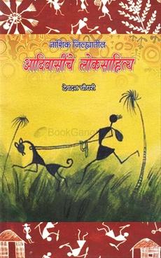 Nashik Jilhyatil Adivasi Loksahitya