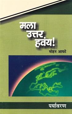 Mala Uttar Havay ! : Paryavaran