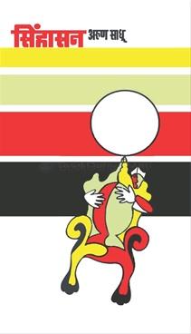 Sinhasan