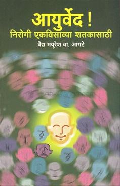 ayurved : nirogi ekvisavya shatkasathi