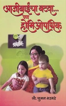Aajibaincha Batva Pan Homeopathic