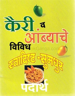 Kairi V Ambyache Vividh Sumadhur Padartha