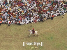 || पहावा विठ्ठल ||-Pahava Vitthal by Uddhav Thackeray - Prabodhan Prakashan
