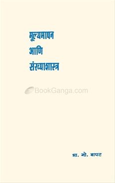 Mulyamapan Ani Sankhyashastra