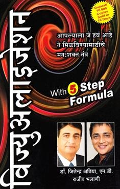 Visualisation (Marathi)